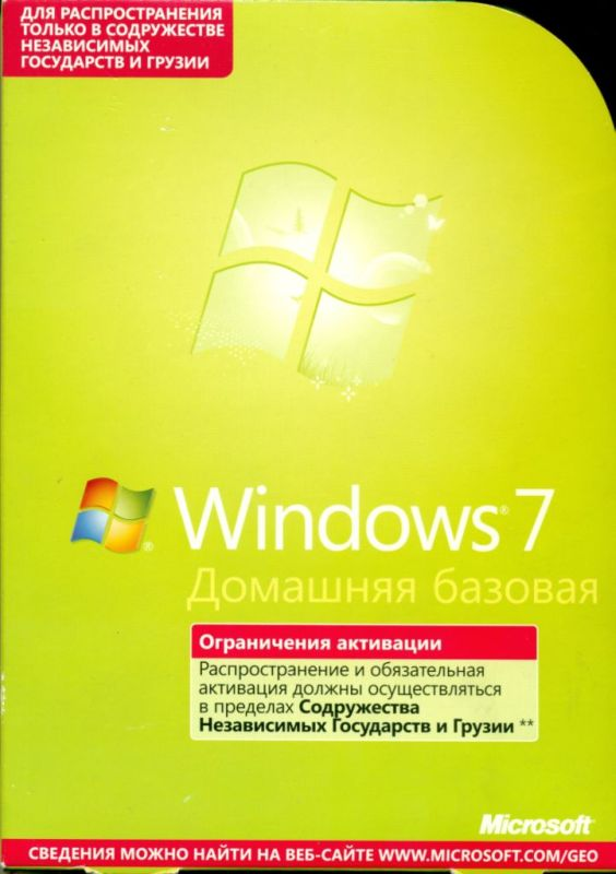 http://tentrex.ru/Prices/Soft/microsoft/windows/7_home_basic_32_box_1.jpg
